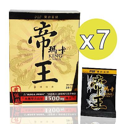 【寶齡富錦】祕魯帝王瑪卡神龍三蔘版(28包/盒x7盒)