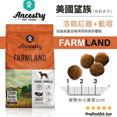 美國Ancestry望族天然無穀低敏犬糧-洛島紅雞+藍莓 4LBS(1.81kg) 兩包組
