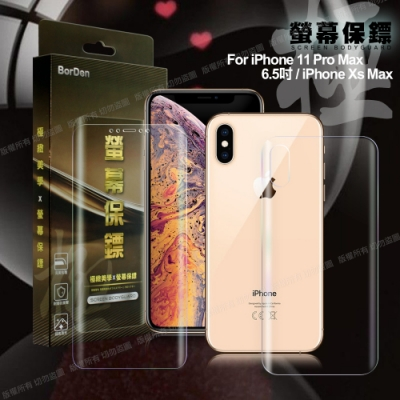BorDen亮面保鏢iPhone11 Pro Max/ Xs Max滿版自動修復保護膜前後保護貼組