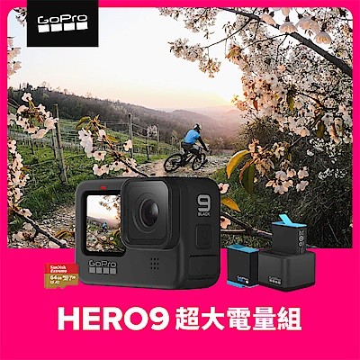 GoPro-HERO9 Black 超大電量組
