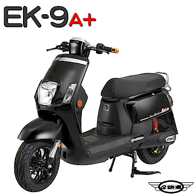 【e路通】EK-9A+ 大寶貝 52V 鋰電 鼓煞系統 前後雙液壓避震系統 電動車