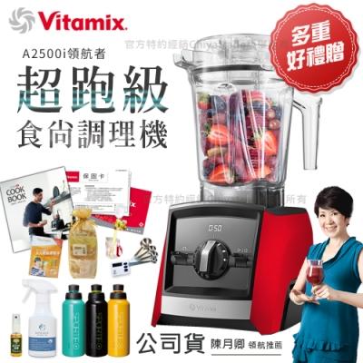 美國Vitamix Ascent領航者全食物調理機 渦流科技 智能x果汁機 食尚綠拿鐵 A2500i-紅色(獨家多重好禮贈)