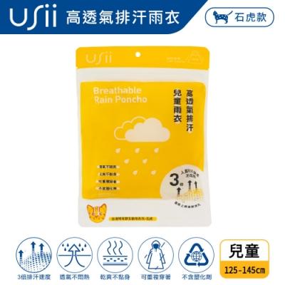 USii 高透氣排汗兒童雨衣-台灣特有野生動物系列-石虎