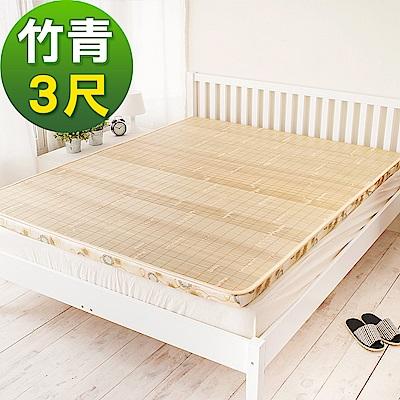 米夢家居 冬夏兩用天然竹青純棉折疊床墊-單人3尺