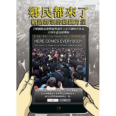 鄉民都來了:網路群眾的組織力量