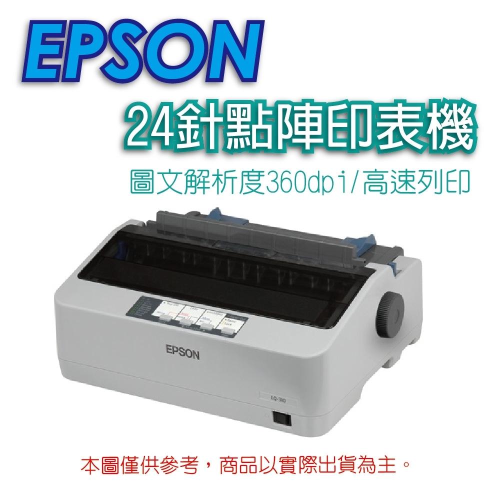 愛普生 EPSON LQ-310 點矩陣印表機