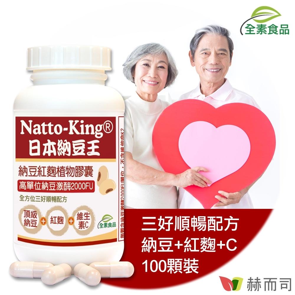 赫而司 NattoKing納豆王(100顆/罐)納豆紅麴維生素C全素食膠囊(高單位20000FU納豆激酶)