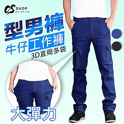 CS衣舖 3D直筒多袋彈力牛仔工作褲