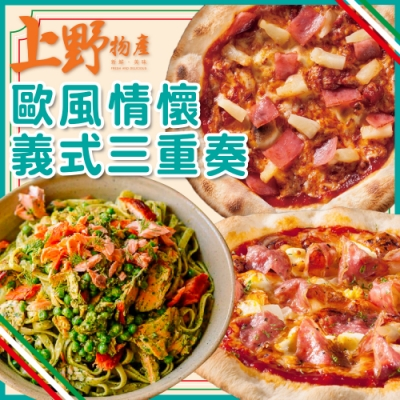 上野物產-歐風情懷義式三重奏(夏威夷8吋披薩、薩克森8吋披薩、青醬鮭魚義大利麵)