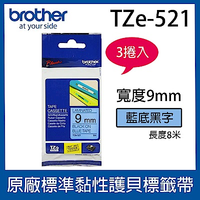 【3入組】brother 原廠護貝標籤帶 TZe-521 (藍底黑字 9mm)