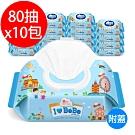 韓國ilovebebe 加厚濕紙巾附蓋80抽x10包