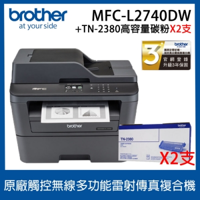 Brother MFC-L2740DW 黑白雷射複合機+TN-2380高容量碳粉匣X2支