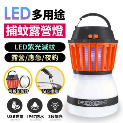 【FJ】多用途LED捕蚊露營燈/滅蚊燈(USB可充電式)