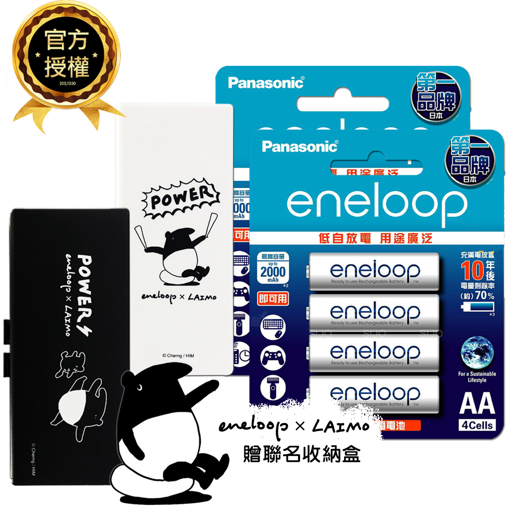 ★贈馬來膜聯名收納盒★【Panasonic 國際牌】eneloop 鎳氫充電電池-標準款(3號4入)
