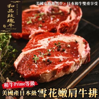 (買4送4)【和品玫瑰牛】美國產日本級和牛PRIME雪花嫩肩牛排共8片(每片約120g)