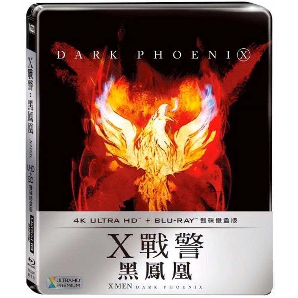 X戰警:黑鳳凰 4K UHD + BD 雙碟鐵盒版