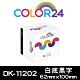 COLOR24 for Brother DK-11202 紙質白底黑字定型相容標籤帶 (62x100mm)/適用Brother QL-500/QL-570/QL-580N/QL-650TD product thumbnail 1