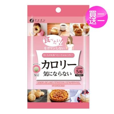 (買一送一)日本FINE 卡卡不在乎美體錠 (150錠/包)