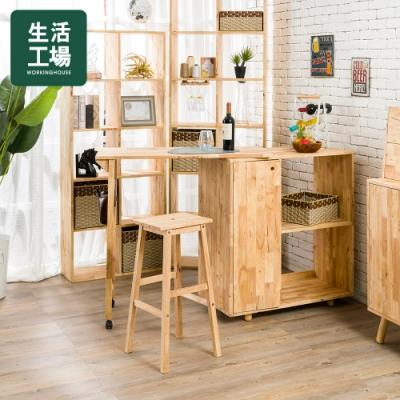 【生活工場】自然簡約生活可延伸式收桌