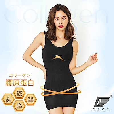 GIAT200D膠原蛋白親膚美體內搭塑衣(背心款-黑色)