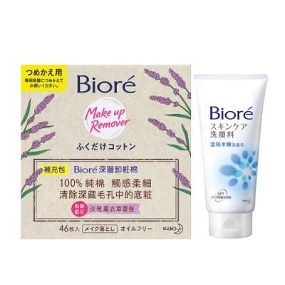 Biore 深層卸粧棉補充包  淡雅薰衣草香46片(送Biore 溫和水嫩洗面乳15g)