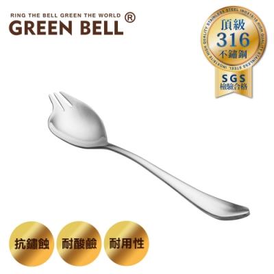 GREEN BELL綠貝 頂級316不鏽鋼叉匙/湯叉