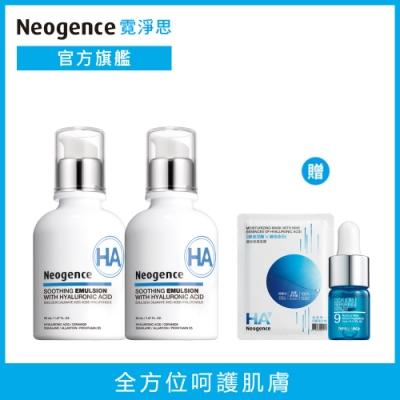 [限搶]Neogence霓淨思 玻尿酸舒緩修護乳50ml 2入組