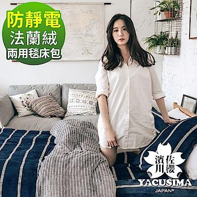 濱川佐櫻 文青風法蘭絨單人兩用毯被床包組-蔚藍印象