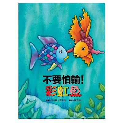 不要怕輸!彩虹魚