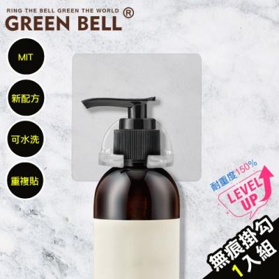 GREEN BELL 綠貝 居家系列無痕沐浴乳架(一入裝)