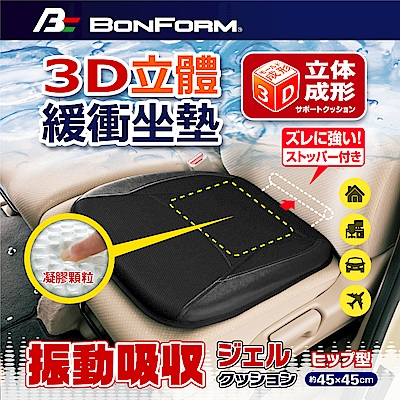 日本【BONFORM】3D立體緩衝坐墊 B5680-43