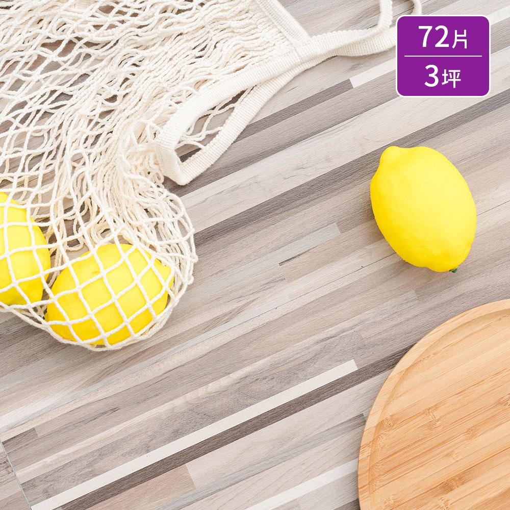 樂嫚妮 三坪奈米銀負離子/超耐磨塑膠PVC仿木紋DIY地板貼/72片-瓦埃勒木紋-台灣