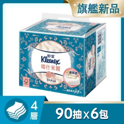 舒潔頂級四層喀什米爾抽取衛生紙 90抽x6包6串/箱