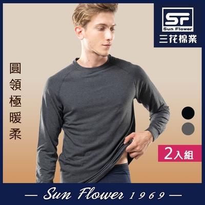 保暖衣Sun Flower三花 極暖柔(圓領)機能衣(2件組).發熱衣