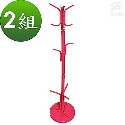 金德恩 台灣製造 2組多掛式彎管造型旋轉衣帽架28x167cm/多色可選