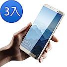 華為 HUAWEI Mate10 透明 9H 鋼化玻璃膜 保護貼 -超值3入組