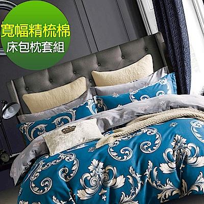 La lune 100%台灣製40支寬幅精梳純棉雙人床包枕套三件組 寧靜阿罕布拉宮