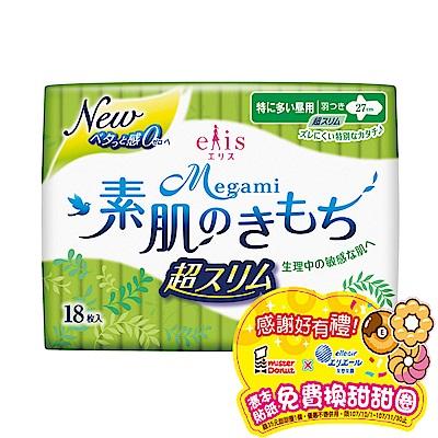 (買就送甜甜圈)日本大王elis愛麗思清爽零感日用超薄蝶翼27cm(18片/包)
