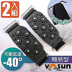 台灣 VOSUN 簡易型可調7爪防滑鞋套(2入)_黑