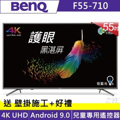 BenQ 55吋 4K HDR 親子智慧連網液晶顯示器 F55-710 -無視訊盒