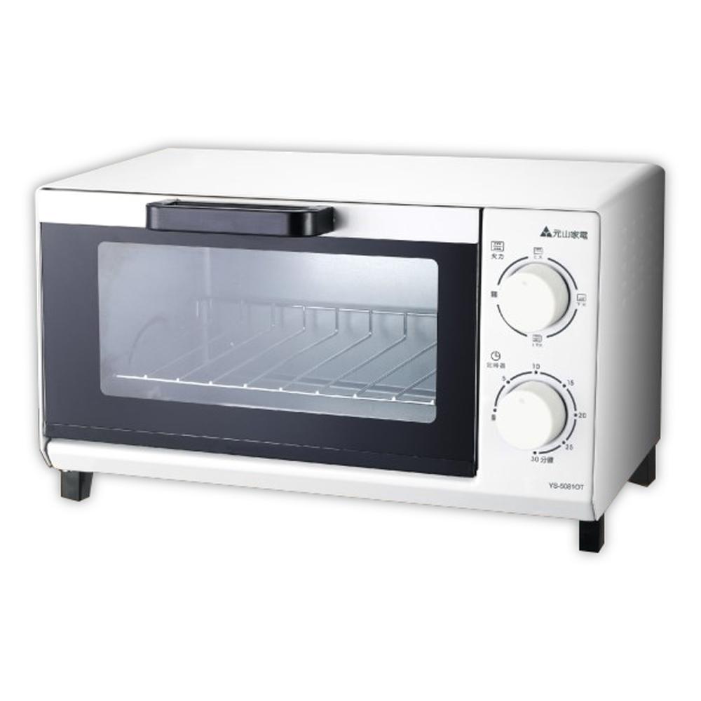 元山8L多功能電烤箱 YS-5081OT