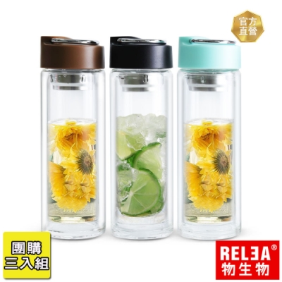 (團購3入組)RELEA 物生物 新悅己耐熱雙層玻璃杯390ml(三色)