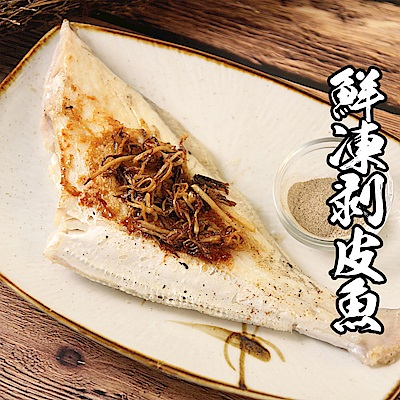 【海鮮王】鮮凍剝皮魚*3隻組(250g±10%/隻)