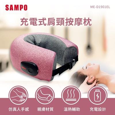 (快)SAMPO聲寶 多功能無線肩頸熱敷按摩器 ME-D1901EL