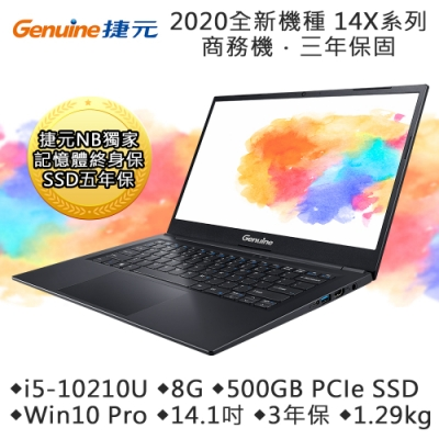 Genuine捷元 14X 14吋筆電(i5-10210U/8G/500GB SSD/Win10 PRO/3年保)