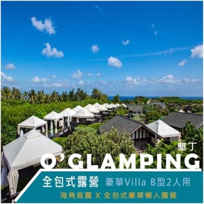 墾丁 O'GLAMPING全包式露營豪華villa B型2人用