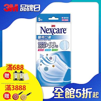 [限搶](8/10 3M品牌日限定) 3M Nexcare 成人醫用口罩 (粉藍 / 5片包)