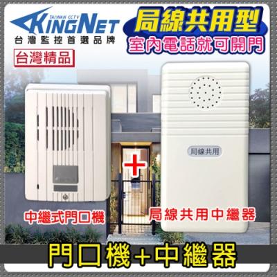 監視器周邊 KINGNET 門禁防盜 總機系統 門口機中繼器 局線共用 電話開鎖
