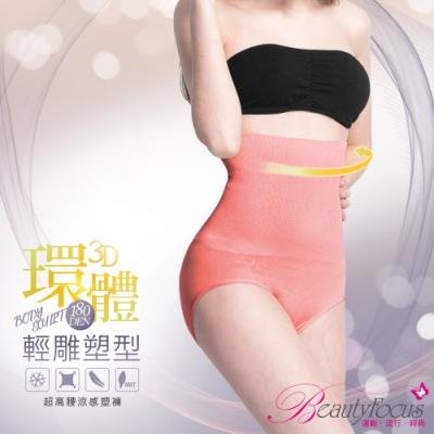 BeautyFocus 涼感180D超高腰收腹三角塑褲(莓粉)