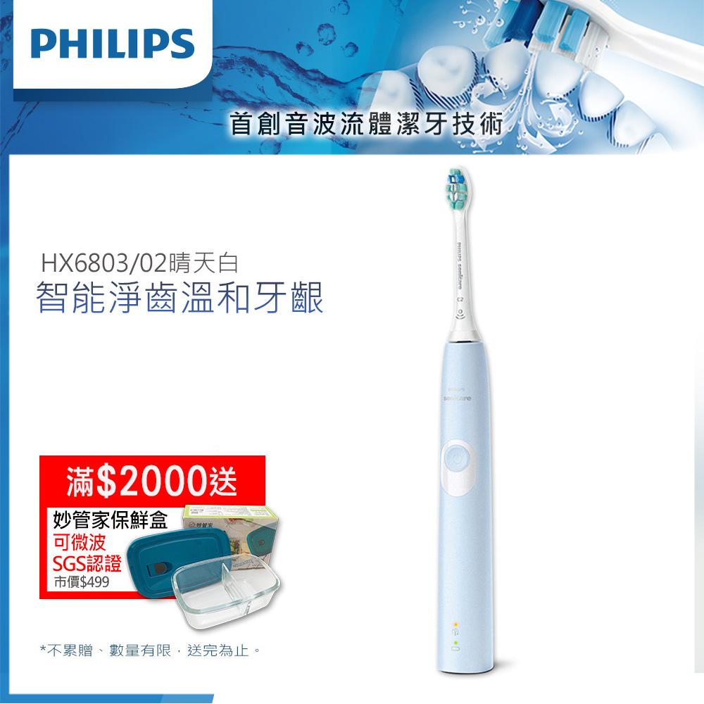 【Philips飛利浦】Sonicare智能護齦音波震動牙刷/電動牙刷 HX6803